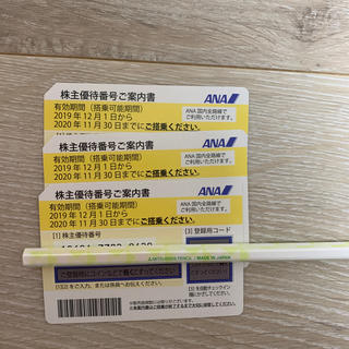 エーエヌエー(ゼンニッポンクウユ)(ANA(全日本空輸))のANA株主優待券3枚(航空券)