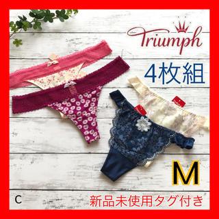 Triumph - 新品  トリンプ アモスタイル Triumph Tバックショーツ M 4枚組 c
