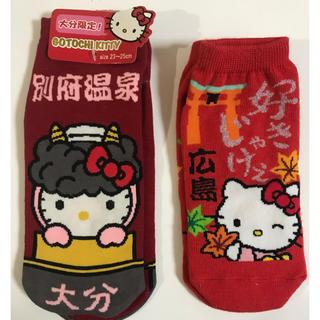 ハローキティ - 広島 大分 キティ 靴下