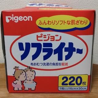 ピジョン(Pigeon)のソフライナー 約200枚(その他)