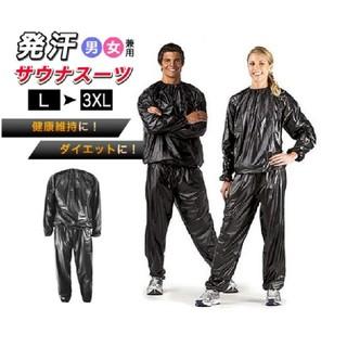 【新品】サウナスーツ(エクササイズ用品)