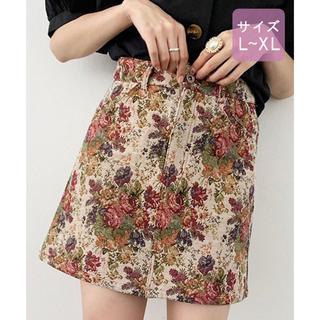 【美品】アソート台形スカート 大きいサイズ(ミニスカート)