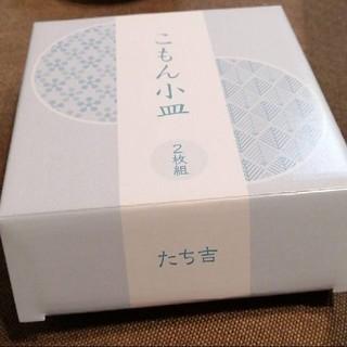 タチキチ(たち吉)の新品 小紋小皿 2枚 たち吉(食器)