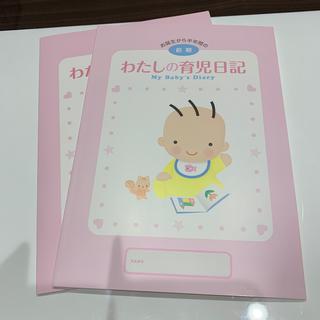 森永乳業 - 育児日記 2冊