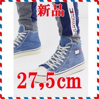 トミーヒルフィガー(TOMMY HILFIGER)の27,5cm Tommy Jeans キャンバス ハイカット デニム スニーカー(スニーカー)