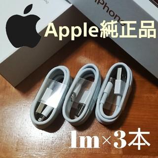 iPhone - 【迅速発送】iPhone 純正 ライトニングケーブル 3本