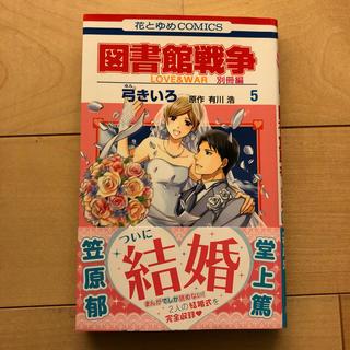 白泉社 - 図書館戦争別冊編 LOVE & WAR 5