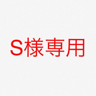 アラシ(嵐)のS様専用 ポストカード スマホアクセサリー(その他)