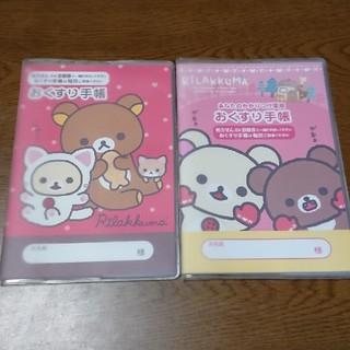 サンリオ - お薬手帳リラックマ2冊セットカバー付