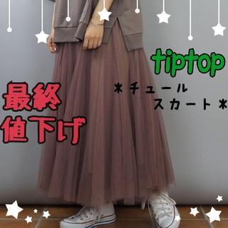 ティップトップ(tip top)の【未使用】tiptop ティップトップ/茶M/チュール ロング マキシ スカート(ロングスカート)