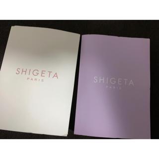 シゲタ(SHIGETA)のSHIGETA☆サンプル 2個セット(サンプル/トライアルキット)
