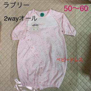 2wayオール  カバーオール  新品  日本製  50〜60