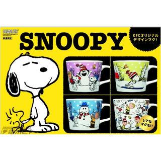 スヌーピー(SNOOPY)のケンタッキー スヌーピー コンプリート(マグカップ)