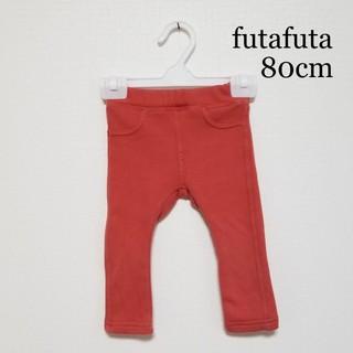 フタフタ(futafuta)のfutafuta 裏起毛パンツ 80cm (パンツ)