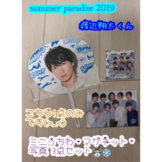 Johnny's - 新品・未開封 サマパラ summer paradise 2019*渡辺翔太くん*