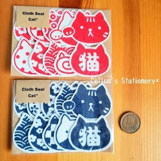 和柄ねこちゃん 布シール(カード/レター/ラッピング)