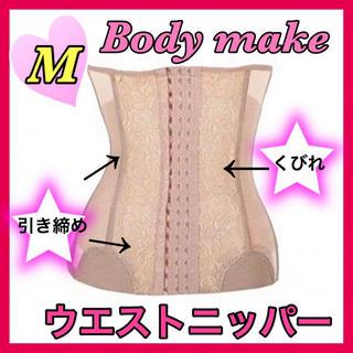 ウエストニッパー Mサイズ 産後 コスプレ ドレス(その他)