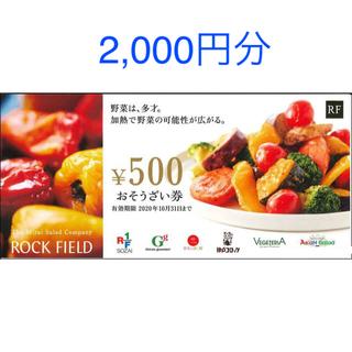 ロックフィールド株主優待 2000円分