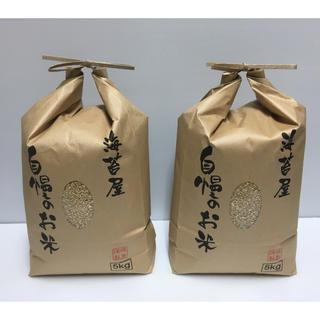 無農薬 玄米 コシヒカリ 20kg(5kg×4袋)令和元年 徳島県産(米/穀物)