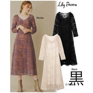 Lily Brown - 新品 完売品! リリーブラウン 起毛レースワンピース ブラック 黒