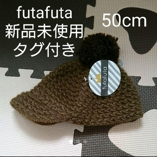 フタフタ(futafuta)のfutafuta 帽子 ポンポンキャップ ニット帽 ニットキャップ 50cm(帽子)