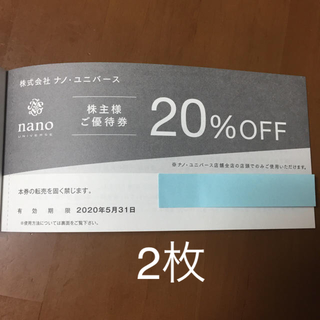 nano・universe - TSI 株主優待券 ナノ・ユニバース 20%OFF券 2枚
