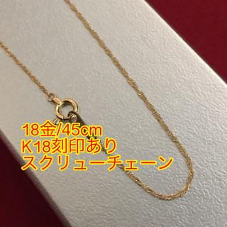 本物!日本製18金  スクリューチェーン 45cm