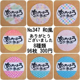 サンキューシール No.347(宛名シール)