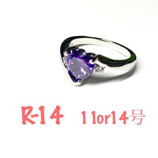 パープルハートカットジルコニアリング 11号or14号(リング(指輪))
