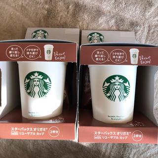 Starbucks Coffee - スターバックス リユーザブルカップ 2個 新品未使用