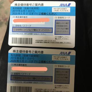 エーエヌエー(ゼンニッポンクウユ)(ANA(全日本空輸))のANA株主優待券2枚☆2020.05.31(航空券)