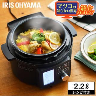 アイリスオーヤマ - 【新品未開封】アイリスオーヤマ 圧力鍋 2.2L ブラック KPC-MA2-B