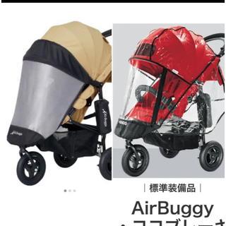 エアバギー(AIRBUGGY)のエアバギーココ レインカバー&サンシェード(ベビーカー用レインカバー)