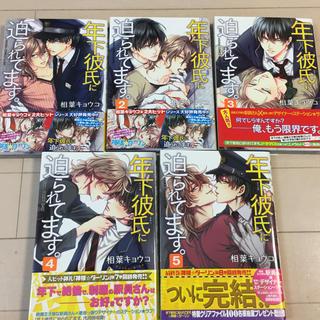 相葉キョウコ 年下彼氏に迫られてます。  全5巻