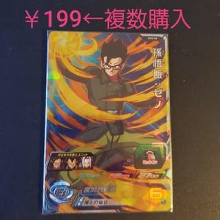ドラゴンボール(ドラゴンボール)のドラゴンボールヒーローズ 孫悟飯ゼノ sh2-50 孫悟飯:ゼノ(シングルカード)