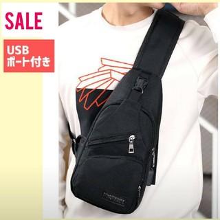 ボディ ショルダー バッグ メンズ ブラック USBポート付 肩掛け SALE