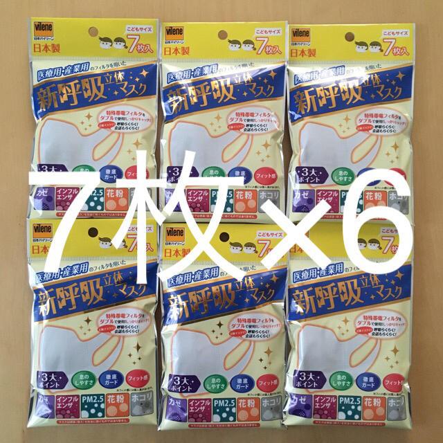 日本製  こども用  立体マスク  7枚×6袋セットの通販 by HARURURU's shop