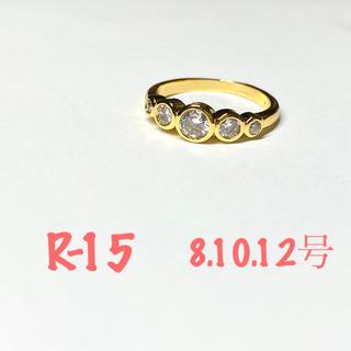 5連ラインストーンリング ゴールド 8号(リング(指輪))