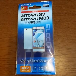 エレコム(ELECOM)の富士通 arrows m03 液晶保護フィルム 未使用(保護フィルム)