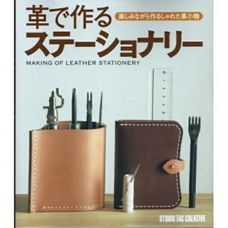 革で作るステーショナリー 楽しみながら作るしゃれた革小物 定価2,500円(型紙/パターン)