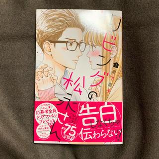 講談社 - 【最新刊】リビングの松永さん 7
