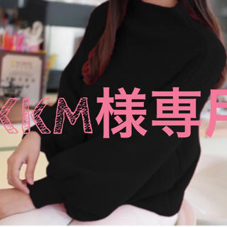 KKM様専用(ニット/セーター)