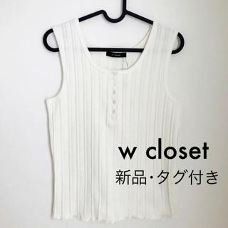 w closet - 《新品✧‧˚》w closetタンクトップ