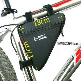 自転車 フレームバッグ ロードバイク