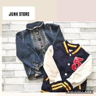 ジャンクストアー(JUNK STORE)の【アウター】まとめ売り(ジャケット/上着)