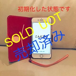 アイフォーン(iPhone)の売却済み!(スマートフォン本体)