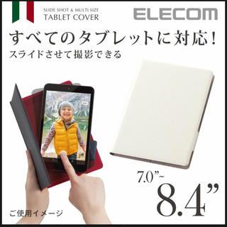 エレコム(ELECOM)のタブレットケース マルチカバー  汎用 〜8.4インチ ホワイト(タブレット)