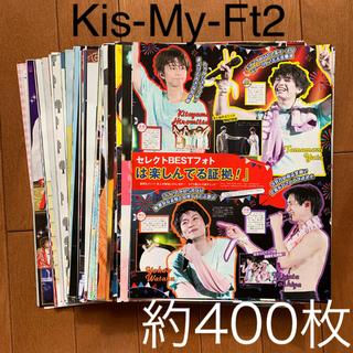 キスマイフットツー(Kis-My-Ft2)のKis-My-Ft2 切り抜き400枚弱(アート/エンタメ/ホビー)