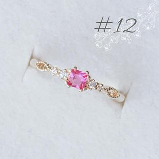ピンクトルマリン リング 12号(リング(指輪))
