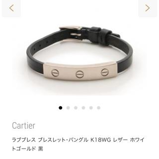 カルティエ(Cartier)のカルティエ レザーブレスレット  レア ラブブレスレット  ラブブレス(ブレスレット)